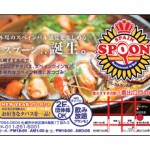 spoon_news