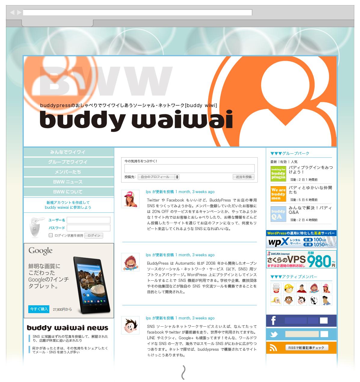 画像4_BWWサイトイメージ