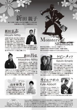shamisen_fes2